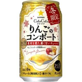 CotoCoto(コトコト) リンゴコンポート (350ml/24本)【缶チューハイ】