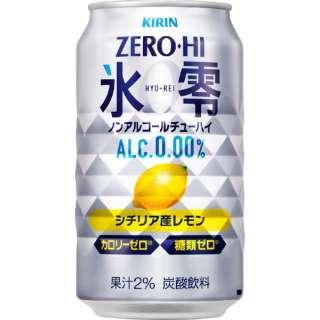 ゼロハイ氷零 シチリア産レモン (350ml/24本)【ノンアルコールチューハイ】