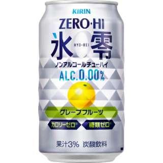 ゼロハイ氷零 グレープフルーツ (350ml/24本)【ノンアルコールチューハイ】