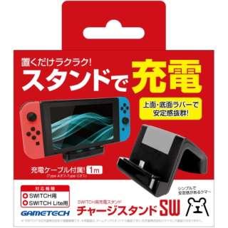 チャージスタンドSW ブラック SWF2169 【Switch/Switch Lite】