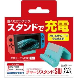 チャージスタンドSW ブルー SWF2170 【Switch/Switch Lite】
