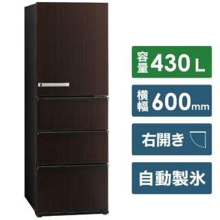 AQR-V43J-T 冷蔵庫 Delie(デリエ) ダークウッドブラウン [4ドア /右開きタイプ /430L] [冷凍室 152L]《基本設置料金セット》