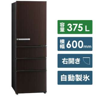 AQR-SV38J-T 冷蔵庫 SVシリーズ ダークウッドブラウン [4ドア /右開きタイプ /375L] [冷凍室 88L]《基本設置料金セット》