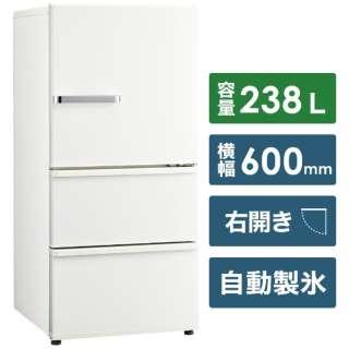 AQR-SV24J-W 冷蔵庫 SVシリーズ ミルク [3ドア /右開きタイプ /238L] 《基本設置料金セット》