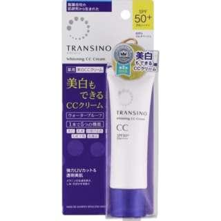 トランシーノ薬用ホワイトニングCCクリーム(30g)