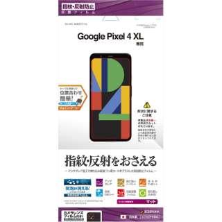 Pixel 4 XL フィルム T2192PX4XL 反射防止