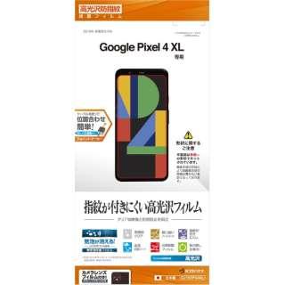 Pixel 4 XL フィルム G2193PX4XL 光沢防指紋
