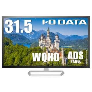 LCD-MQ322XDB PCモニター ブラック [31.5型 /ワイド /WQHD(2560×1440)]