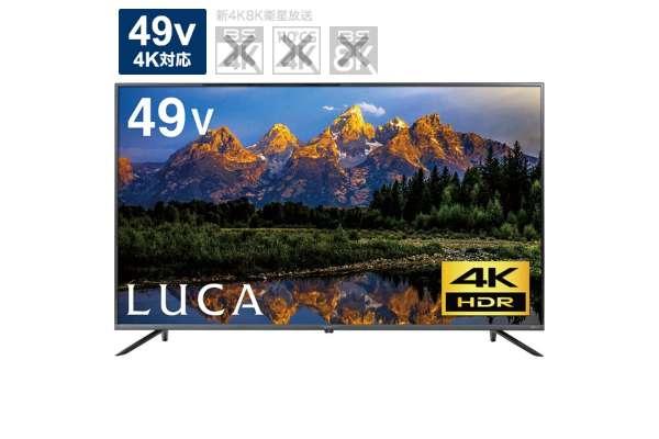 アイリスオーヤマ 液晶テレビ「LUCA(ルカ)」LT-49B628VC(49V型/4K)
