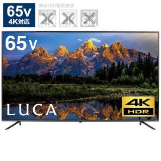 LT-65B628VC 液晶テレビ LUCA(ルカ) ブラック [65V型 /4K対応]
