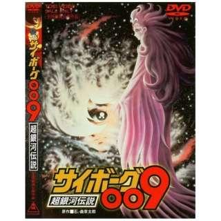 サイボーグ009 超銀河伝説 【DVD】