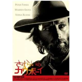 さすらいのカウボーイ ディレクターズカット版 【DVD】