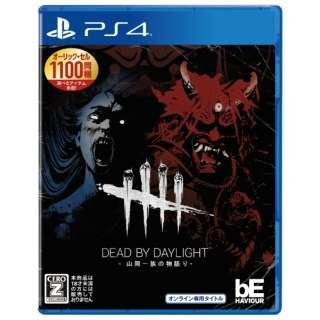 Dead by Daylight -山岡一族の物語り- 公式日本版 【PS4】