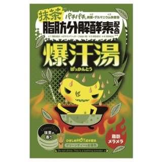 爆汗湯 抹茶の香り 60g