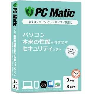 PC Matic 3年3台ライセンス