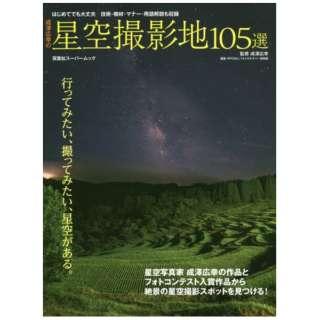 成澤広幸の星空撮影地105選 絶景の星空が撮れるスポットガイド!
