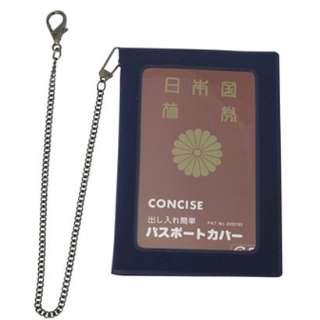 パスポートカバー チェーン付 TTC-CP-K 紺