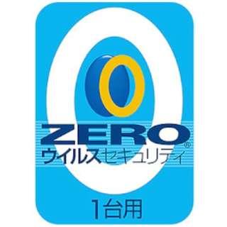 ZERO ウイルスセキュリティ 1台 [Win・Mac・Android・iOS用] 【ダウンロード版】