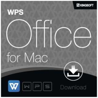 WPS Office for Mac [Mac用] 【ダウンロード版】