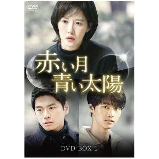 赤い月青い太陽 DVD-BOX1 【DVD】