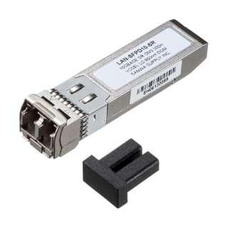 SFP+ 10Gigabit用コンバータ LAN-SFPD10-SR