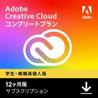 【学生・教職員個人版】 Adobe Creative Cloud 12ヶ月版 [Win・Mac用] 【ダウンロード版】