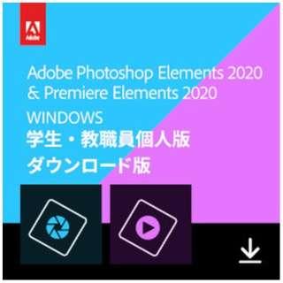 【学生・教職員個人版】Photoshop & Premiere Elements 2020(Win版) 【ダウンロード版】