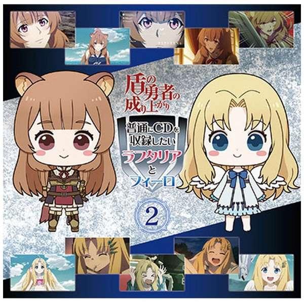 (ラジオCD)/ TVアニメ「盾の勇者の成り上がり」WebラジオCD「普通にCDを収録したいラフタリアとフィーロ」2 【CD】