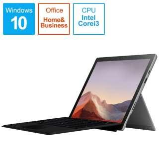 Surface Pro 7(プラチナ)+タイプカバー(ブラック)[12.3型 /SSD:128GB/メモリ:4GB/IntelCore i3/プラチナ/2019年]QWT-00006 Windowsタブレット サーフェスプロ7