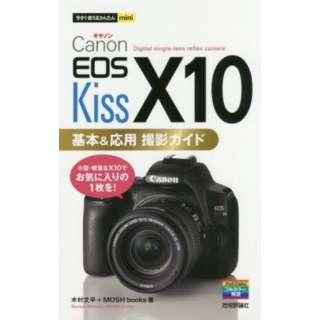 Canon EOS Kiss X10基本&応用撮影ガイド