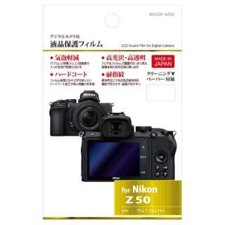 液晶保護フィルム(ニコン Nikon Z50 専用) BKDGF-NZ50
