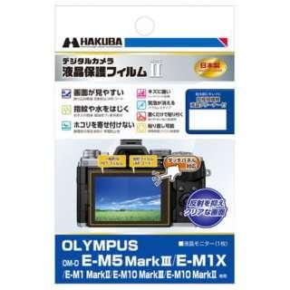 液晶保護フィルムMarkII (オリンパス OLYMPUS OM-D E-M5 MarkIII / E-M1X / E-M1 MarkII / E-M10 MarkIII 専用) DGF2-OEM5M3