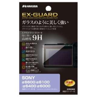EX-GUARD 液晶保護フィルム (ソニー SONY α6600 / α6100 / α6400 / α6000 専用) EXGF-SA6600