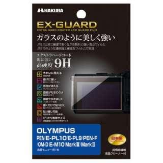 EX-GUARD 液晶保護フィルム (オリンパス OLYMPUS PEN E-PL10 / E-PL9 / PEN-F / OM-D E-M10 MarkIII / E-M10 MarkII 専用) EXGF-OEPL10
