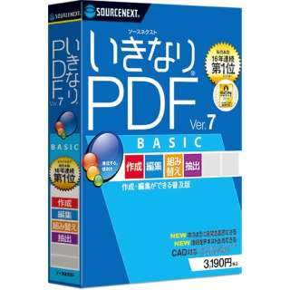 いきなりPDF Ver.7 BASIC [Windows用]