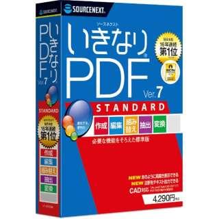 いきなりPDF Ver.7 STANDARD [Windows用]