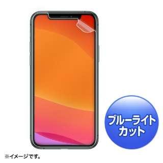iPhone 11 Pro Max用ブルーライトカット液晶保護指紋防止光沢フィルム PDA-FIP83BC