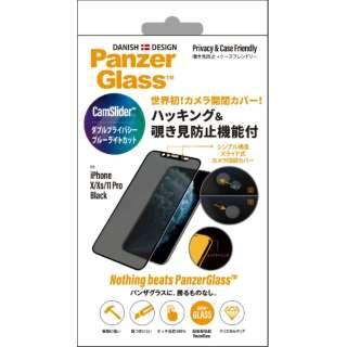 PanzerGlass(パンザグラス) iPhone X/Xs/11Pro  Black カムスライダー&プライバシー P2667JPN