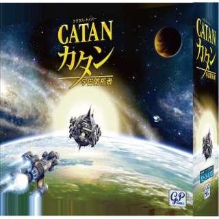 カタン 宇宙開拓者版