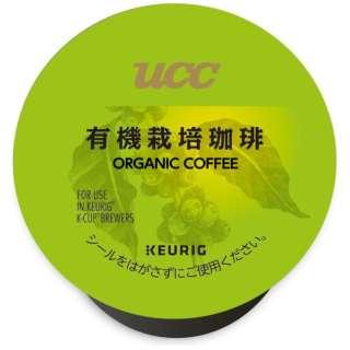 UCC有機栽培珈琲(Kカップ)N8g×12 SC1884N