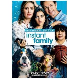 インスタント・ファミリー ~本当の家族見つけました~ 【DVD】
