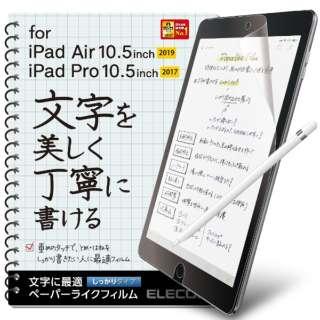 10.5インチ iPad Air(第3世代)・iPad Pro用 ペーパーライクフィルム 反射防止/文字用/しっかりタイプ TB-A19MFLAPNH