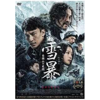 雪暴 白頭山の死闘 【DVD】