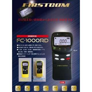 ・1年保証。放射線測定器 FIRSTCOM FC-1000RD FC-1000RD FC-1000RD