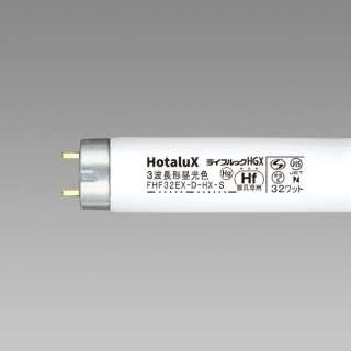 HF蛍光ランプ FHF32EXDHXS