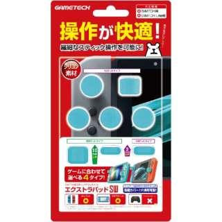 エクストラパッドSW ブルー SWF2167 【Switch】