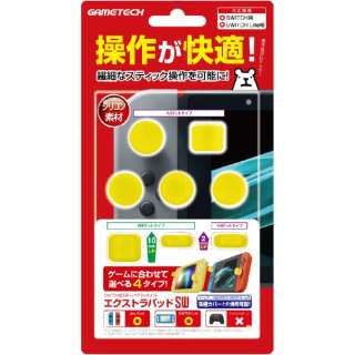 エクストラパッドSW イエロー SWF2168 【Switch】