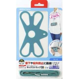 ネックストラップSW Lite ブルー SWF2176 【Switch Lite】
