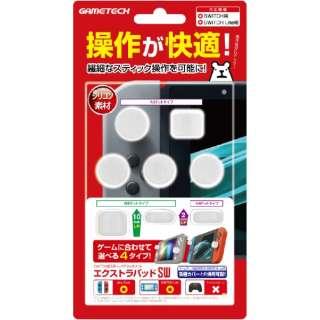 エクストラパッドSW ホワイト SWF2166 【Switch】