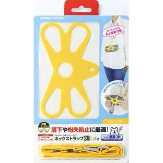 ネックストラップSW Lite イエロー SWF2177 【Switch Lite】